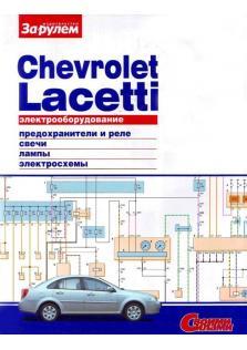 Электрооборудование автомобилей Chevrolet Lacetti