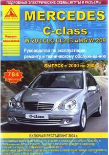 Руководство по эксплуатации, техническому обслуживанию и ремонту автомобилей Mercedes C-class с 2000 по 2008 год