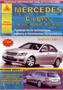 Руководство по эксплуатации, техническому обслуживанию и ремонту автомобилей Mercedes C-class с 2007 года
