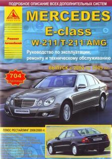 Руководство по эксплуатации, техническому обслуживанию и ремонту автомобилей Mercedes Е-class с 2002 по 2009 год