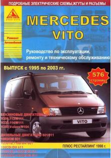 Руководство по эксплуатации, техническому обслуживанию и ремонту автомобилей Mercedes Vito с 1995 по 2003 год