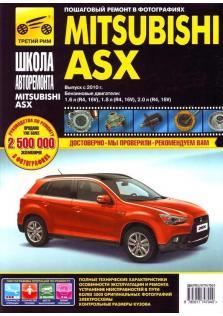 Руководство по эксплуатации, техническому обслуживанию и ремонту автомобилей Mitsubishi ASX с 2010 года