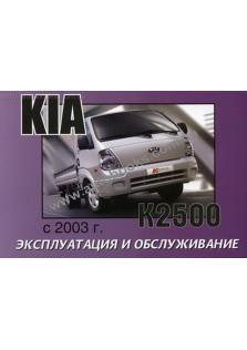 K2500 с 2003 года