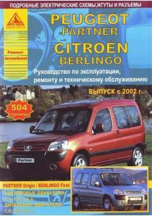 Руководство по эксплуатации, техническому обслуживанию и ремонту автомобилей Peugeot Partner и Citroen Berlingo