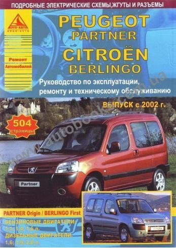 PEUGEOT-Berlingo-Partner с 2002 года