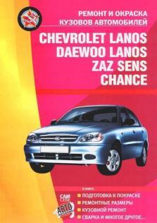 Ремонт и окраска кузовов автомобилей Chevrolet Lanos, Daewoo Lanos, Zaz Sens, Chance