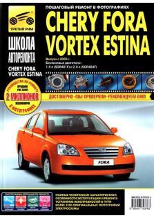 Руководство по эксплуатации, техническому обслуживанию и ремонту Chery Fora, Vortex Estina с 2005 года