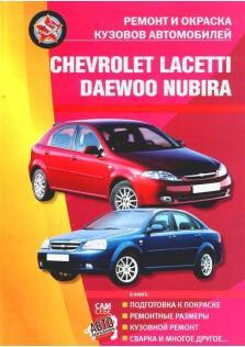 Ремонт и окраска кузовов автомобилей Chevrolet Lacetti, Daewoo Nubira