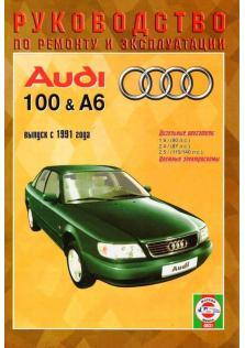 Руководство по ремонту и эксплуатации автомобилей Audi 100 и A6 с дизельными двигателями
