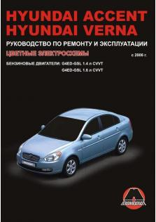 Руководство по ремонту и эксплуатации Hyundai Accent / Verna бензин с 2006г.в.