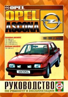 Руководство по ремонту и эксплуатации автомобилей Opel Ascona
