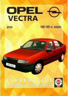 Руководство по ремонту и эксплуатации автомобилей Opel Vectra с 1988 по 1995 год (Дизель)