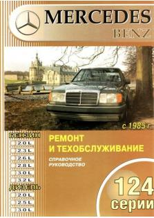 Руководство по ремонту и техническому обслуживанию автомобилей Mercedes Benz 124 серии с 1985 года