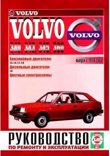 Руководство по ремонту и эксплуатации автомобилей Volvo 340, 343, 345, 360 с 1976 года
