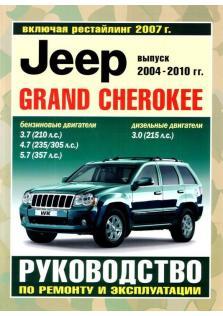 Руководство по ремонту и эксплуатации автомобилей Jeep Grand Cherokee с 2004 по 2010 год