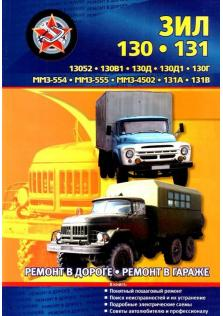 Руководство по ремонту автомобилей Зил 130, 131