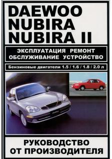 Руководство по ремонту и эксплуатации автомобилей Daewoo Nubira, Nubira II