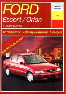 Устройство, обслуживание и ремонт автомобилей Ford Escort / Orion с 1990 года