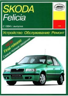 Устройство, обслуживание, ремонт и эксплуатация автомобилей Skoda Felicia с 1994 года