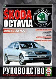 Руководство по ремонту и эксплуатации автомобилей Skoda Octavia с 1996 года