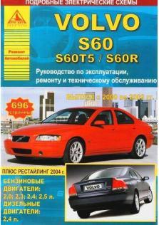 Руководство по эксплуатации, ремонту и техническому обслуживанию автомобилей Volvo S60, S60 T5, S60 R