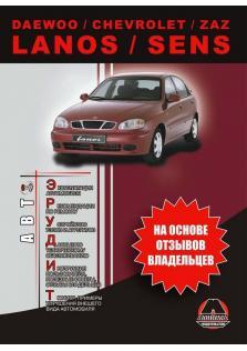 Руководство для пользователя (эксплуатация и советы) Daewoo, Chevrolet, ZAZ Lanos, Sens