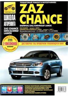 Руководство по эксплуатации и ремонту автомобилей ZAZ Chance, Daewoo Lanos, ZAZ Lanos, Chevrolet Lanos с 1997 года