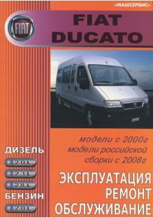 Руководство по ремонту, эксплуатации и техническому обслуживанию автомобилей Fiat Ducato с 2000 г.в.(Российская сборка с 2008 г.) бензин / дизель.