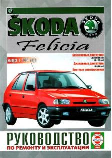 Руководство по ремонту и эксплуатации автомобилей Skoda Felicia