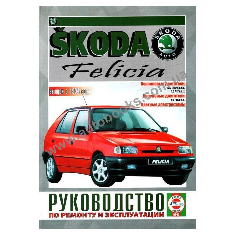 skoda фелиция 1.3 1997 главный тормозной цилиндр