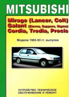 Устройство, техническое обслуживание и ремонт автомобилей Mitsubishi Mirage, Lancer, Colt, Galant с 1983 по 1993 год