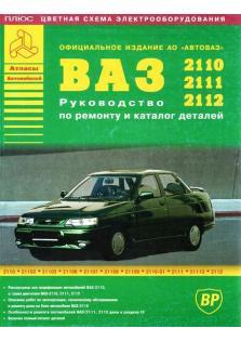 Руководство по ремонту автомобилей ВАЗ 2110, 2111, 2112 с каталогом деталей