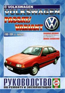 Руководство по ремонту и эксплуатации автомобилей Volkswagen Passat / Variant с бензиновыми двигателями с 1988 по 1994 г.в.