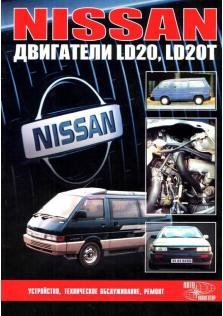 Руководство по ремонту и техническому обслуживанию двигателей Nissan LD20, LD20T