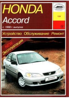 Руководство по ремонту и эксплуатации автомобилей Honda Accord с 1998 года
