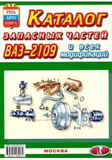 Каталог запасных частей автомобиля ВАЗ 2109 и всех его модификаций