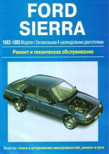 Ремонт и техническое обслуживание автомобилей Ford Sierra с 1982 по 1993 год