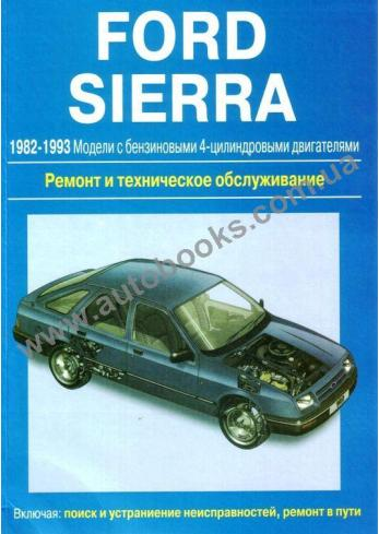 Sierra с 1982 года по 1993