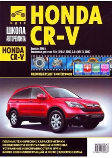 Руководство по эксплуатации, техническому обслуживанию и ремонту Honda CR-V с 2006 г.в.