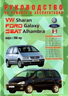 Руководство по ремонту и эксплуатации Volkswagen Sharan / Ford (Форд) Galaxy / Seat Alhambra, бензин/дизель c 2000 г.