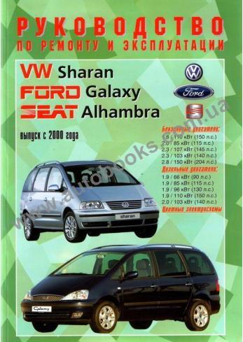 SEAT-VOLKSWAGEN-Galaxy-Sharan-Alhambra с 2000 года