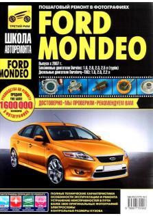 Руководство по эксплуатации, техническому обслуживанию и ремонту автомобилей Ford Mondeo с 2007 г.в.