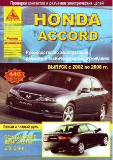 Руководство по эксплуатации, ремонту и техническому обслуживанию автомобилей Honda Accord с 2002 по 2008 г.в.