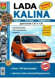 Руководство по эксплуатации, техническому обслуживанию и ремонту Lada Kalina