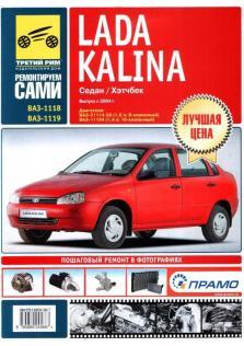 Руководство по эксплуатации, техническому обслуживанию и ремонту автомобилей Lada Kilina