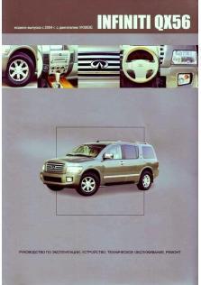 Руководство по эксплуатации, техническому обслуживанию и ремонту автомобилей Infiniti QX56 с 2004 года