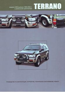 Terrano с 1995 года по 2002
