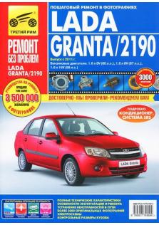 Руководство по ремонту, эксплуатации и техническому обслуживанию автомобилей Lada Granta c 2011 года (Цветная)