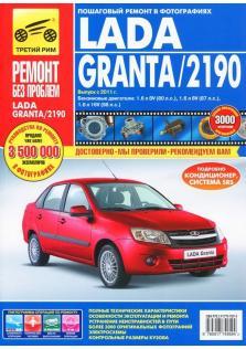 Granta с 2011 года