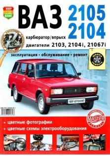 Руководство по эксплуатации, техническому обслуживанию и ремонту ВАЗ 2104, ВАЗ 2105 (Цветная)